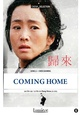 Coming Home / Gui La