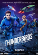 Thunderbirds Are Go: Katapult - 15 september op DVD & VOD