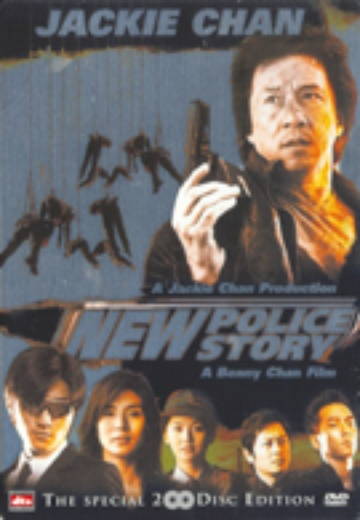 New Police Story (SE) cover